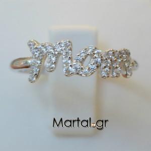 Δαχτυλίδι mom από ασήμι 925